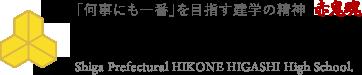 滋賀県立彦根東高等学校