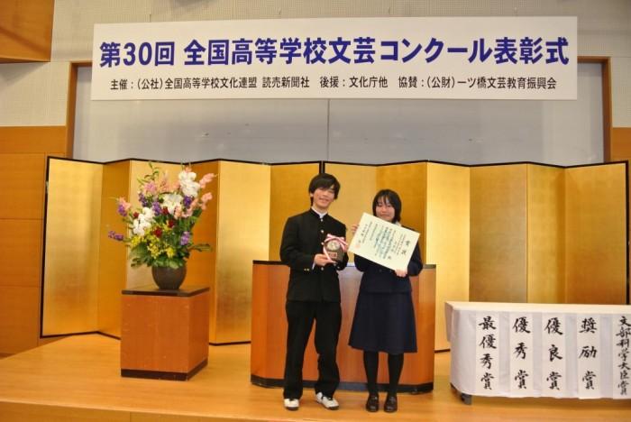 第30回全国高等学校文芸コンクール授賞式