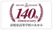 140周年