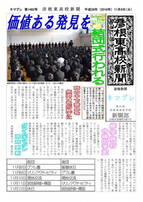1462 結団式(梶田)_リサイズ