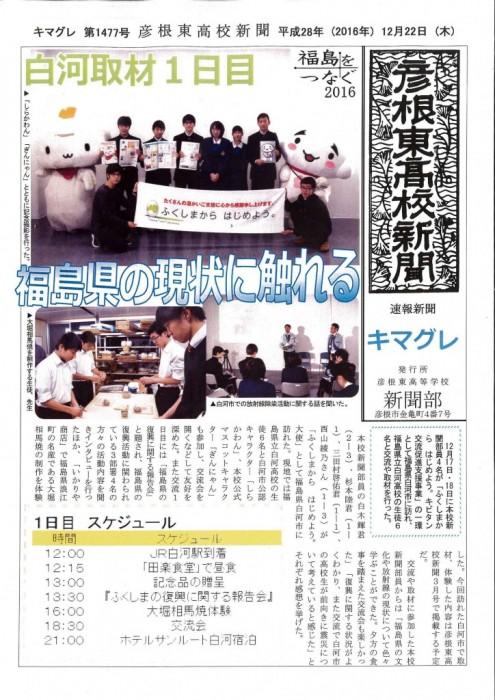 キマグレ 新聞部・白河高校と交流①