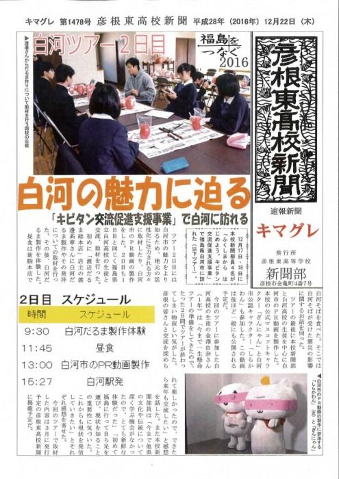 キマグレ 新聞部・白河高校と交流②