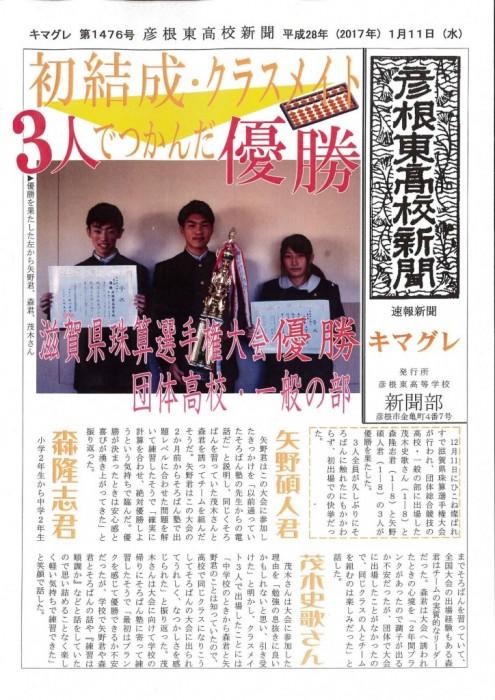 1476号_滋賀県珠算選手権 優勝
