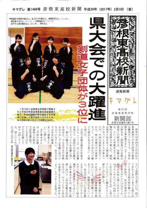 キマグレ 剣道部女子団体躍進