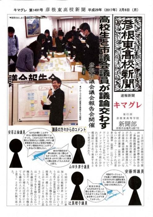 キマグレ 新聞部 彦根市議会報告会に参加