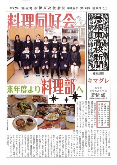 キマグレ 料理同好会 部に昇格 =速報新聞キマグレ= | 滋賀県立彦根東高等学校  文字の大き