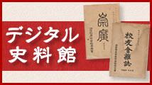 デジタル史料館
