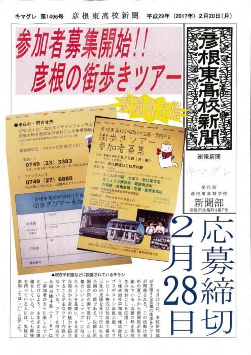 キマグレ ひこね街歩き募集_リサイズ =速報新聞キマグレ= | 滋賀県立彦根東高等学校  文字
