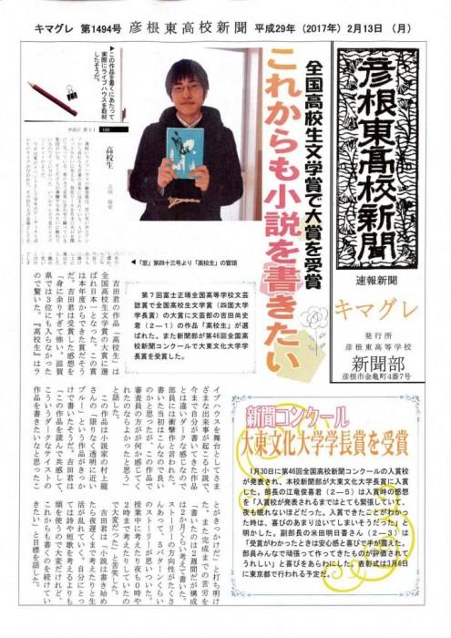 キマグレ 文芸部吉田君受賞&新聞部受賞