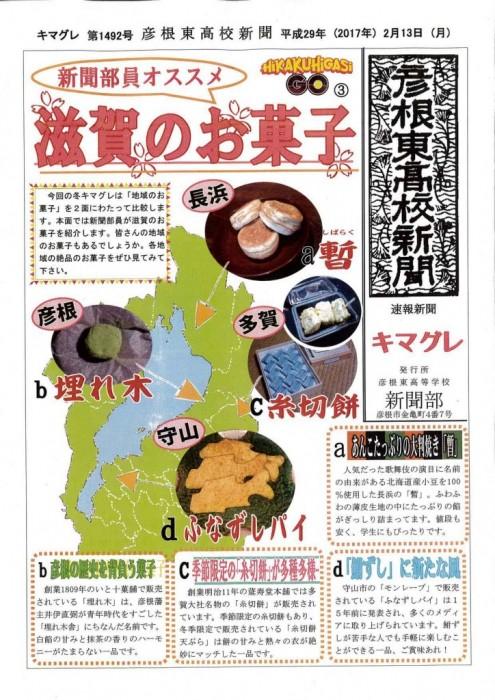 キマグレ 冬の特集③ =速報新聞キマグレ= | 滋賀県立彦根東高等学校  文字の大きさ 中 大