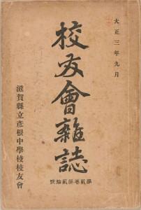 hikone_191409_2-20_01