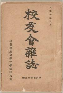 hikone_192103_2-30_01