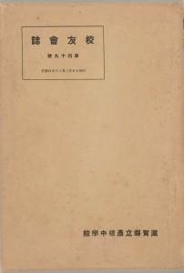 hikone_194002_49_01