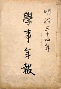 hikone_daiiti1_1900
