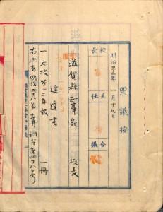 hikone_jinjyo12_1898