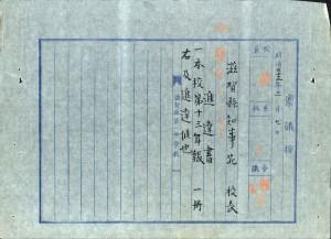 hikone_jinjyo13_1899
