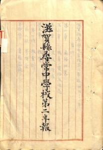 hikone_jinjyo2_1888