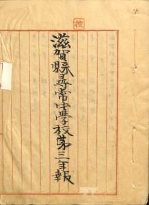 hikone_jinjyo3_1889