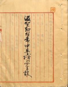hikone_jinjyo4_1890