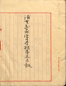 hikone_jinjyo5_1891