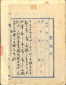 hikone_jinjyo6_1892