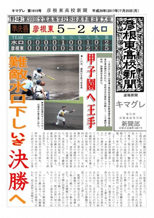 キマグレ1615_滋賀県予選_準決勝(石和)