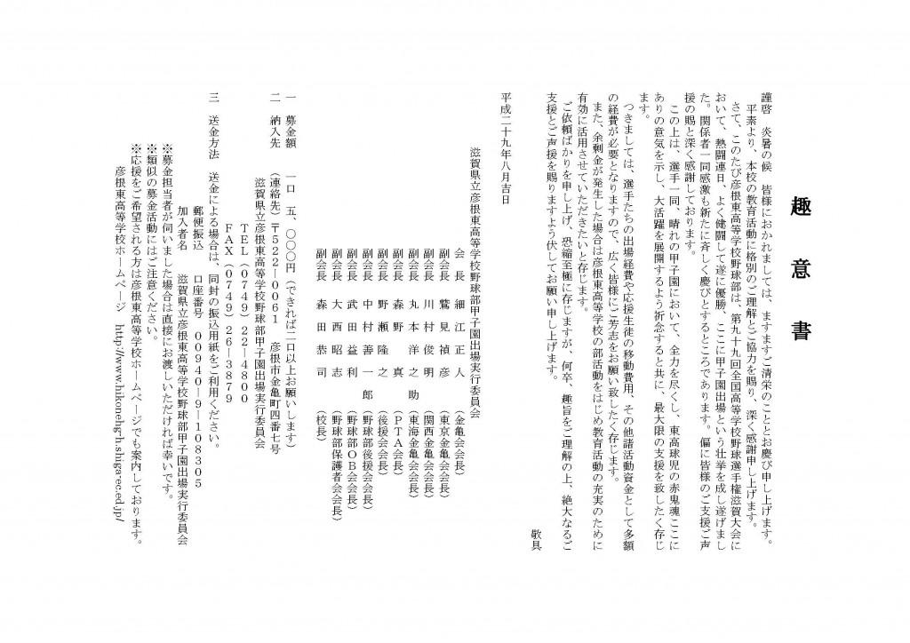 H29夏甲子園_趣意書