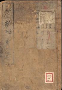 91_1_HankouZousyo_AraiHakuseki_Hankanfu1