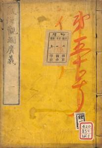 160_HikoneGZousyo_KawamotoKikaiKanran1