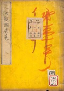 160_HikoneGZousyo_KawamotoKikaiKanran2
