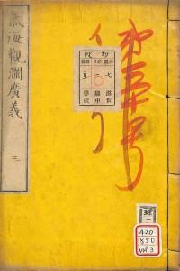 160_HikoneGZousyo_KawamotoKikaiKanran3