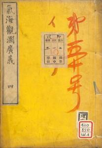 160_HikoneGZousyo_KawamotoKikaiKanran4