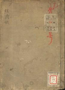 251_HikoneKChyuZousyo_Keizairoku1