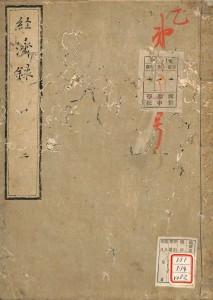 251_HikoneKChyuZousyo_Keizairoku2