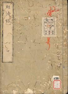 251_HikoneKChyuZousyo_Keizairoku4