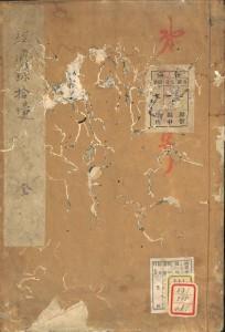 252_HikoneKChyuZousyo_Keizairokusyuui
