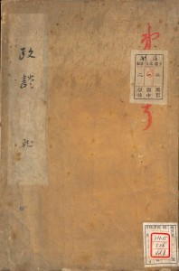 253_HikoneKChyuZousyo_OgyuSoraiSeidan1