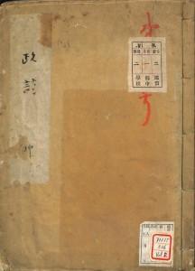 253_HikoneKChyuZousyo_OgyuSoraiSeidan2