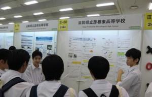 SSH生徒研究発表大会(神戸)