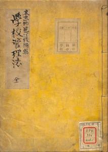 499_HikoneKChyuZousyo_Gakoukanrihou