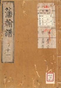 91_10_HankouZousyo_AraiHakuseki_Hankanfu10