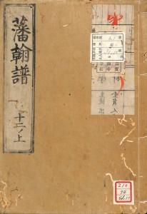 91_11_HankouZousyo_AraiHakuseki_Hankanfu11