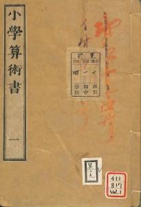 189_1_HikoneGakkouZousyo_SyougakuSanjyutuSyo1