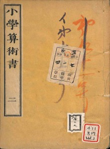 189_2_HikoneGakkouZousyo_SyougakuSanjyutuSyo2