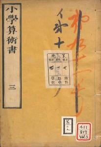 189_3_HikoneGakkouZousyo_SyougakuSanjyutuSyo3