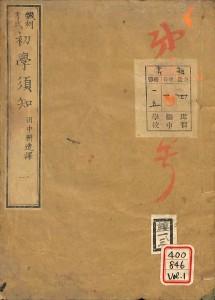 202_010_SyotoShihan_GashiSyogakuSyuchi1