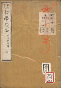 202_020_SyotoShihan_GashiSyogakuSyuchi2