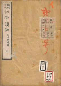 202_030_SyotoShihan_GashiSyogakuSyuchi3