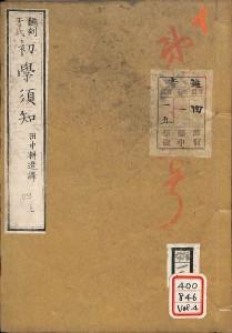 202_041_SyotoShihan_GashiSyogakuSyuchi41