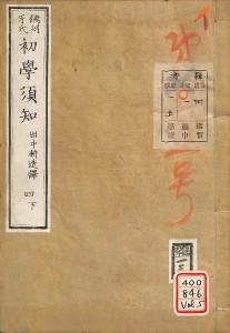 202_042_SyotoShihan_GashiSyogakuSyuchi42